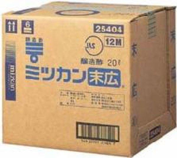 画像1: ミツカン 末広 キュービー1缶(20L) (1)