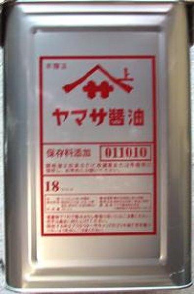 画像1: ヤマサ濃口醤油 テンパット缶 18L (1)