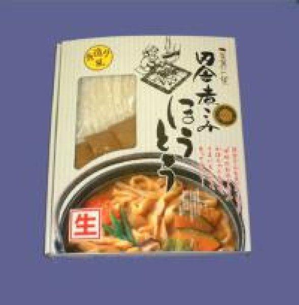 画像1: 田舎煮込みほうとう 箱入り(小) 麺150gx3 みそ25gx3入り (1)