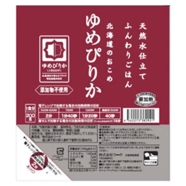 画像1: ☆ちょっと人気なごはん☆ ふんわりごはん北海道産ゆめぴりか200gx24個(1ケース販売) (1)