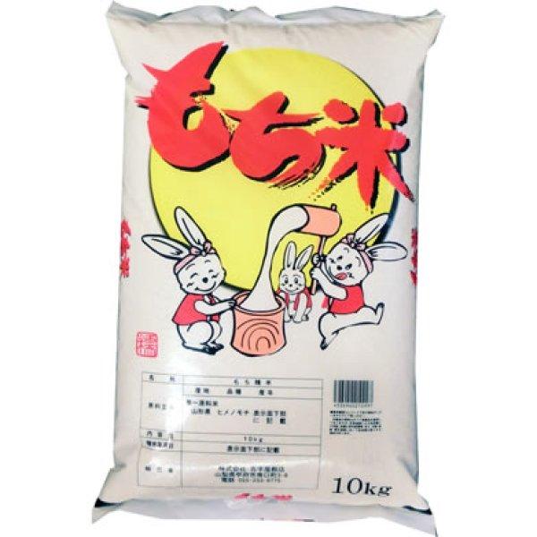 画像1: おいしいもち米 令和元年産山形県産ヒメノモチ 白米10kg (1)