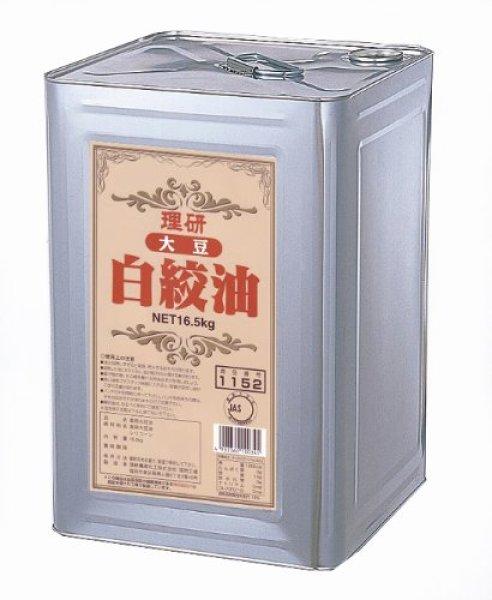 画像1: 理研 大豆白絞油 16.5kg (1)