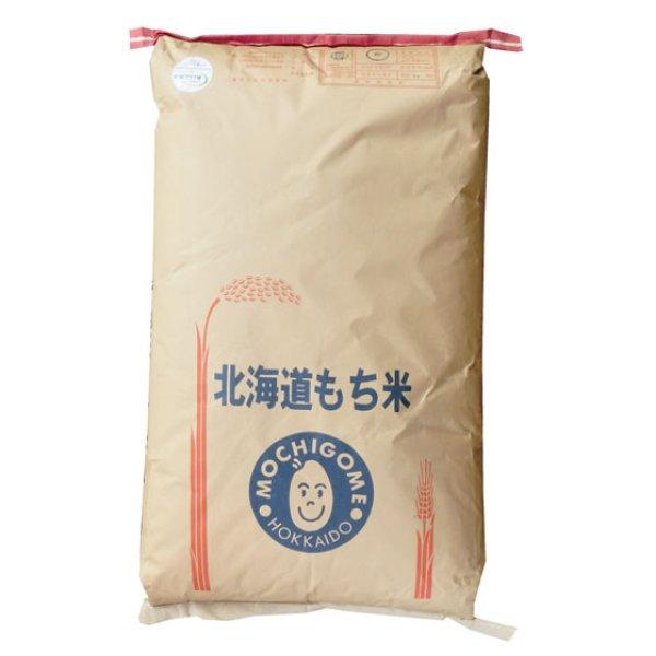 画像1: 【送込・精米料無料】北海道の代表的もち米 新米 令和元年産 北海道産はくちょうもち JA米 1等玄米30kg 無洗米加工/長期保存包装対応可 (1)