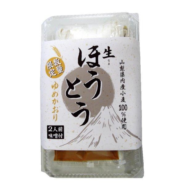 画像1: 生ほうとう 「ゆめかおり」 (山梨県産小麦100%使用)350g(2食入り、味噌付き) (1)