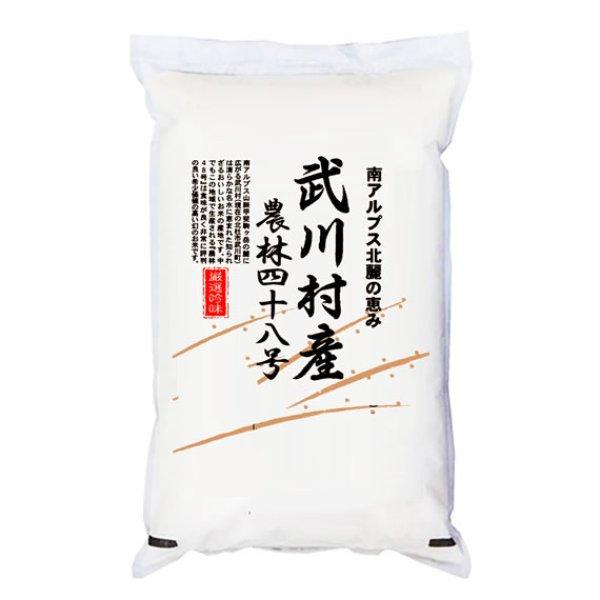 画像1: 【SALE】新米 日本の名米100選 小澤義章 監修 令和2年産 武川米 農林48号 ヨンパチ 白米5kgx1袋 (1)