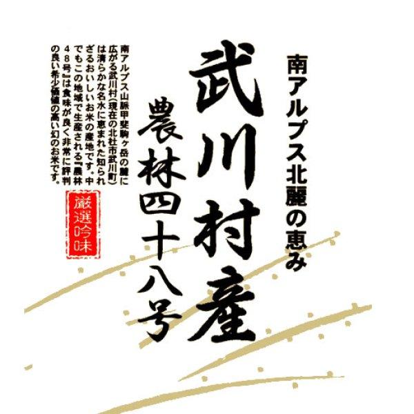 画像1: 日本の名米100選 27年産武川米農林48号-ヨンパチ 武川農産(小澤義章)限定 10kgx1袋 白米・玄米・無洗米加工・配送箱/保存包装 選択可能 (1)