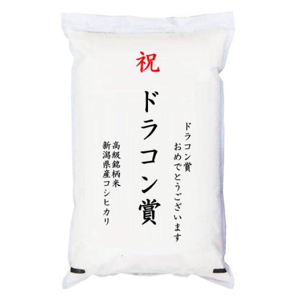 画像1: 【ゴルフコンペ賞品・景品】 「ドラコン賞」 高級銘柄米 新潟県産コシヒカリ 5kg (1)