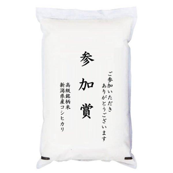 画像1: 【ゴルフコンペ賞品・景品】 「参加賞」 高級銘柄米 新潟県産コシヒカリ 5kg (1)