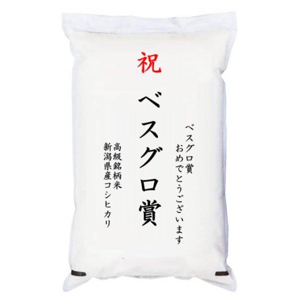 画像1: 【ゴルフコンペ賞品・景品】 「ベスグロ賞」 高級銘柄米 新潟県産コシヒカリ 5kg (1)