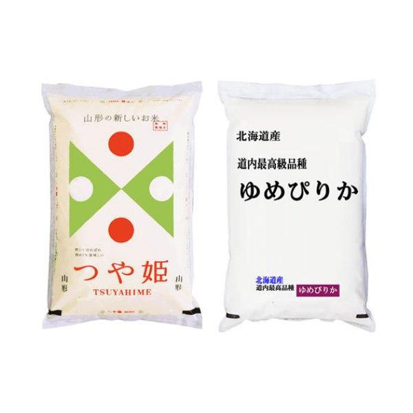 画像1: 新米 令和元年産 食べ比べセット 北海道産ゆめぴりか 山形県産つや姫 各5kgずつ贈答用化粧箱入り (1)
