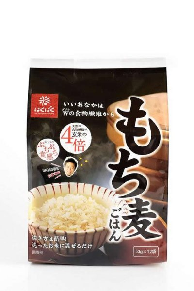 画像1: 【食物繊維ポッコリ対策】はくばく 『もち麦ごはん』(50gx12袋入り)x6袋(ケース販売) (1)