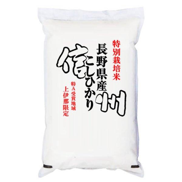 画像1: 新米 「A」受賞(昨年) 令和元年産長野県伊那産コシヒカリ JA上伊那(特別栽培米) 5kgx1袋 白米・玄米・無洗米加工・米粉加工/保存包装 選択可能 (1)