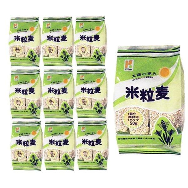 画像1: 協和精麦 米粒麦 スタンドパック (50gx12スティック)x10袋 (1ケース) (1)