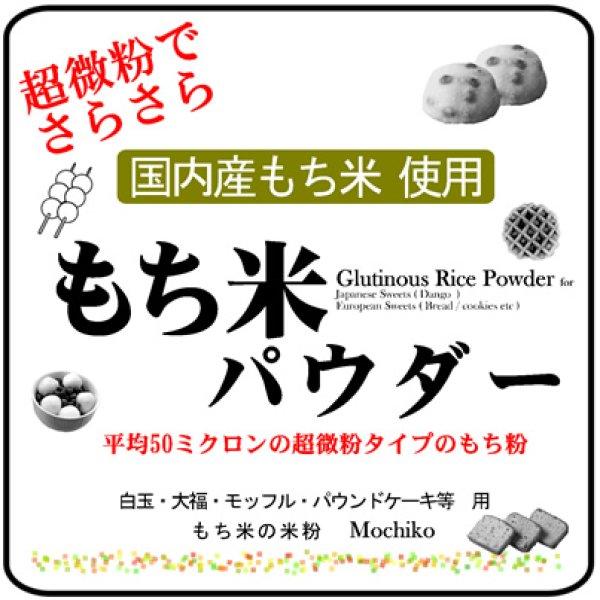 画像1: 微粉 国内産 もち米パウダー 10kgx2袋(パウンドケーキ/大福用もち粉・白玉粉・求肥粉) -平均粒度50ミクロン 長期保存包装 (1)