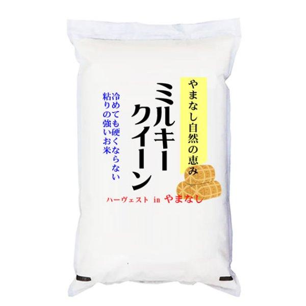 画像1: 【SALE】新米 令和2年産 山梨県産 ハーヴェスト in やまなし ミルキークイーン 白米5kgx1袋 (1)