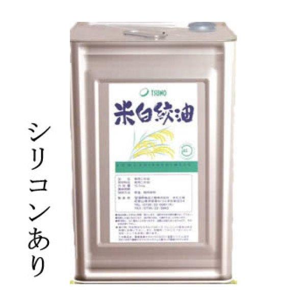 画像1: 国内のぬかを使用した築野食品 こめ油16.5kg缶 シリコンあり バンド:青 (1)