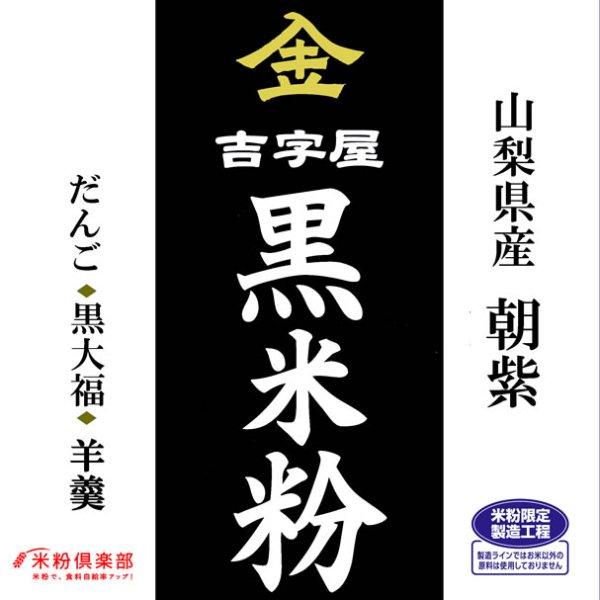 画像1: 【投函便】古代米 黒米の米粉 (山梨県産朝紫)お徳用 900gパック (投函便) (1)
