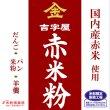 画像1: 古代米 赤米の米粉 10kg (福岡/富山/千葉県産) 長期保存包装 (1)