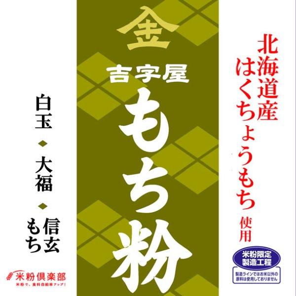 画像1: 【受注生産】北海道産はくちょうもち(硬くなりにくい) もち粉(白玉粉・求肥粉)10kgx2袋 長期保存包装 製粉平均粒度の指定可能 (1)