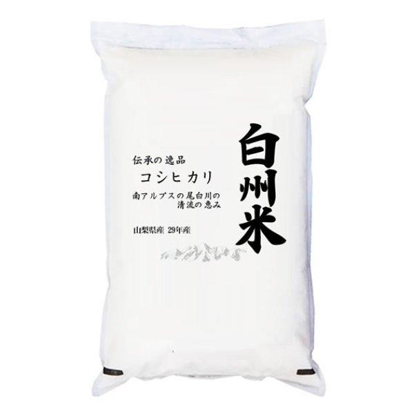 画像1: 【20kg単位送料無料】日本名水100選 30年産山梨県産 白州米コシヒカリ 5kgx1袋 白米・玄米・無洗米加工・米粉加工/保存包装 選択可能 (1)