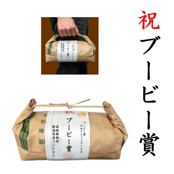 画像1: 【ゴルフコンペ賞品・景品】 「ブービー賞」 高級銘柄米 新潟県産コシヒカリ 2kg ハンディタイプ (1)