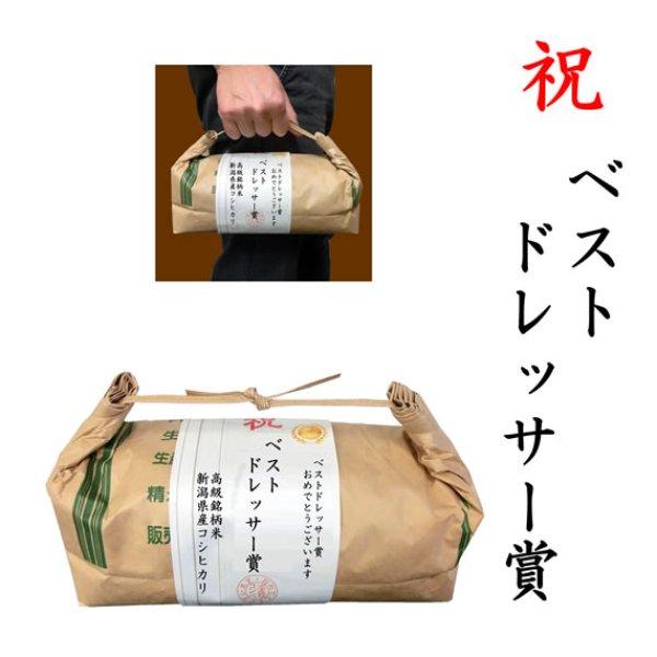 画像1: 【ゴルフコンペ賞品・景品】 「ベストドレッサー賞」 高級銘柄米 新潟県産コシヒカリ 2kg ハンディタイプ (1)