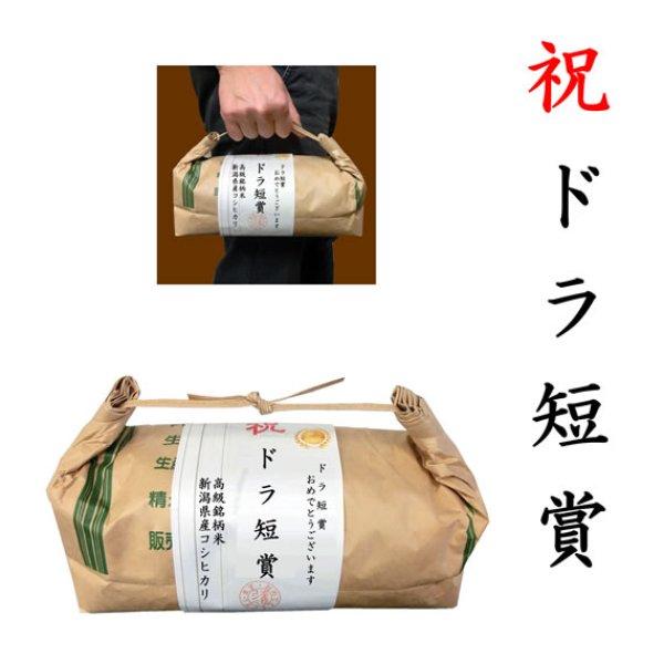 画像1: 【ゴルフコンペ賞品・景品】 「ドラ短賞」 高級銘柄米 新潟県産コシヒカリ 2kg ハンディタイプ (1)