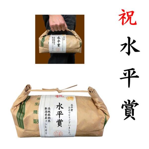 画像1: 【ゴルフコンペ賞品・景品】 「水平賞」 高級銘柄米 新潟県産コシヒカリ 2kg ハンディタイプ (1)