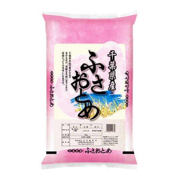 画像1: 【予約販売】新米 令和元年産 千葉県産 ふさおとめ 10kgx1袋 白米・玄米・無洗米加工・米粉加工/保存包装 選択可能 (1)