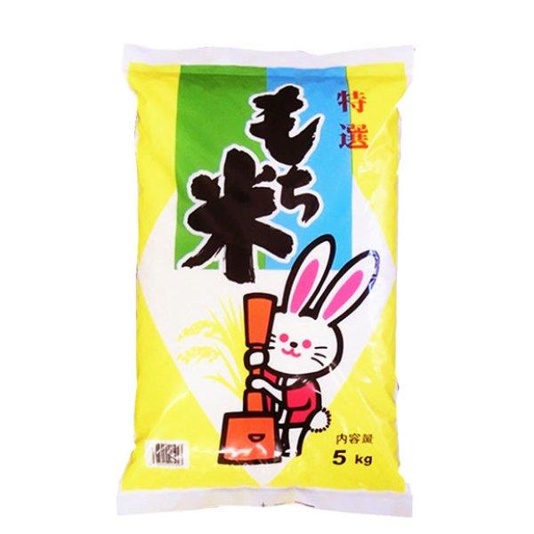 画像1: 新米 おいしいもち米 令和元年産山形県産ヒメノモチ 白米5kgx1袋 (1)