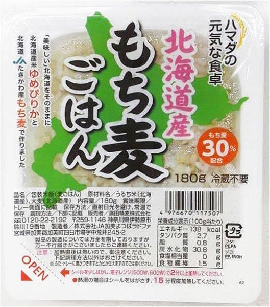 画像1: もち麦 ごはん パックご飯 北海道産ゆめぴりかと北海道産もち麦30% 180g×24 (12×2)個入 (1)