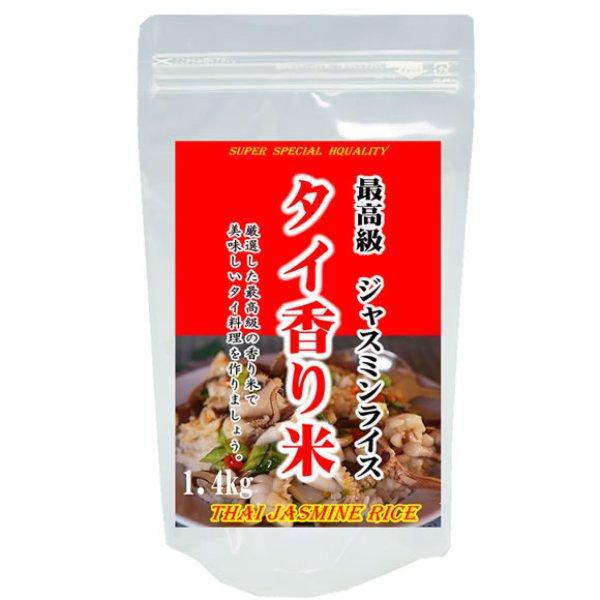 画像1: 最高級 ジャスミンライス 香り米 タイ米 1.4kg 長期保存包装済 (1)