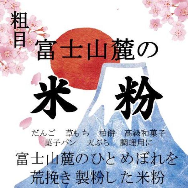 画像1: 富士山麓 米粉 5kgx1袋 長期保存包装 (1)