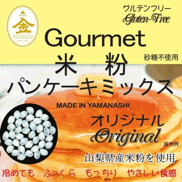 画像1: グルテンフリー 米粉 パンケーキミックス(山梨県産米使用) 2kgx1袋 (1)