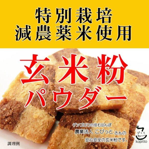 画像1: 【送先:事業所限定】玄米粉 玄米パウダー(特別栽培米 山梨県コシヒカリ 使用) 2kgx2袋 (1)