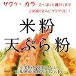 画像1: グルテンフリー 米粉 天ぷら粉 (山梨県米使用) 2kgx2袋 (1)