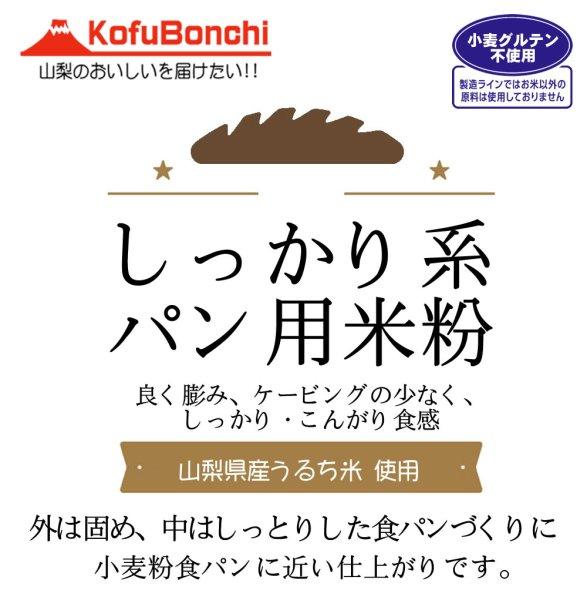 画像1: 【送先:事業所限定】しっかり系 パン用米粉 (山梨県産米使用) 2kgx5袋 外は固め、中はしっとりした食パンづくりに (1)