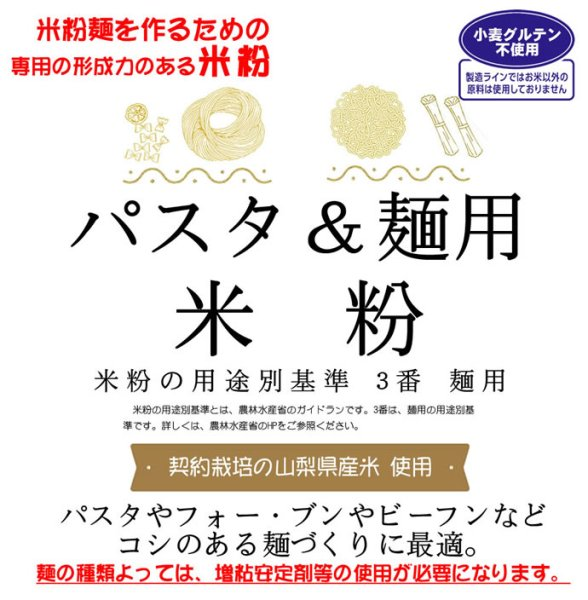 画像1: 【送先:事業所限定】麺用米粉 (山梨県米使用) 2kgx5袋 コシのある米粉麺やパスタづくりに使用できます。 (1)