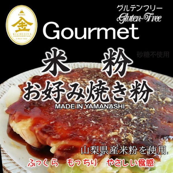 画像1: グルテンフリー 米粉 お好み焼き粉 (山梨県産米使用) 20kg (10kgx2) (1)