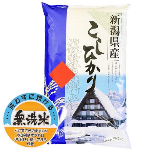 画像1: 無洗米 新潟県産コシヒカリ ブレンド 5kgx1袋 保存包装/配送箱 選択可 (1)