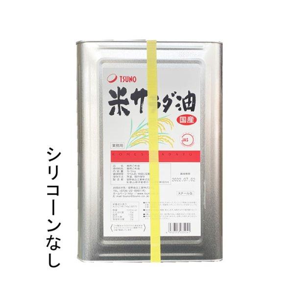 画像1: 築野食品 こめ油 米サラダ油 16.5kg缶 シリコンなし バンド:黄 (1)