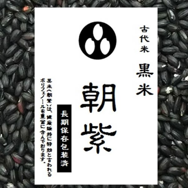 画像1: 【新春Sale】古代米 黒米 900g x 4袋 (1)